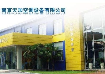 南京天加空调设备公司管网工程
