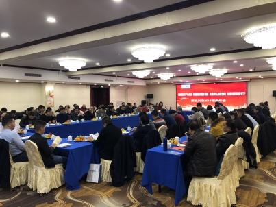 湖北兴欣科技股份有限公司2019年度销售年会 ——创新开放、精细管理、乘风破浪、砥砺前行