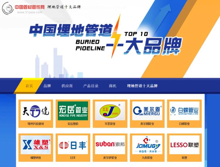 我公司入选中国2015埋地管道十大品牌
