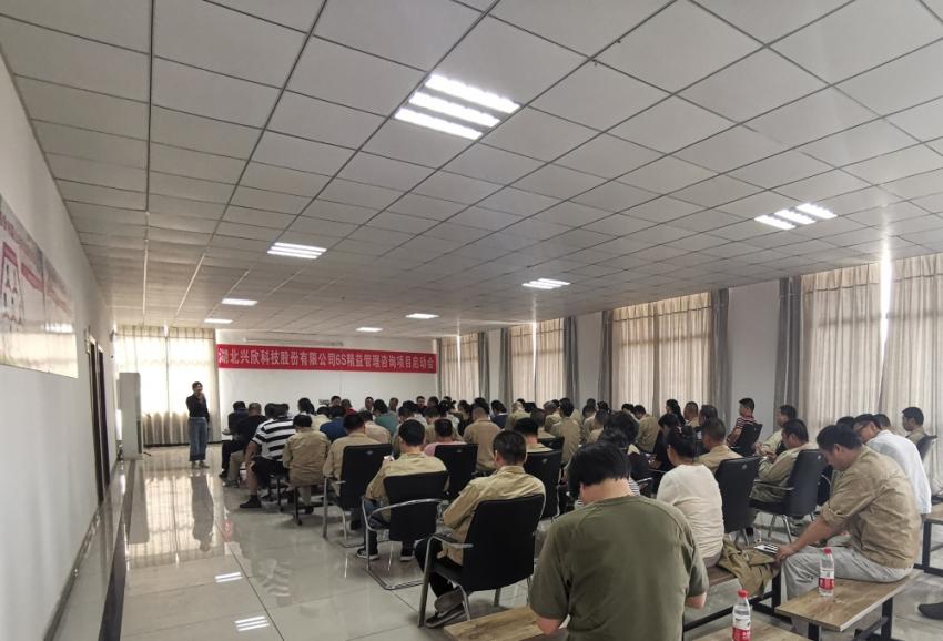 湖北兴欣科技股份有限公司召开6S精益管理变革启动会