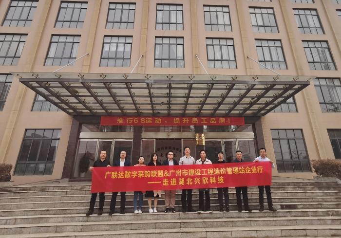 热烈欢迎广联达数字采购联盟&广州市建设工程造价管理站领导莅临指导工作